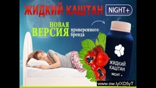 Диета бородиной с новым уникальным средством Жидкий Kаштан NIGHT+