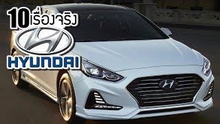 10 เรื่องจริงของ Hyundai (ฮุนได) ที่คุณอาจไม่เคยรู้ ~ LUPAS
