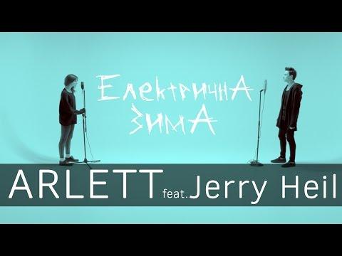 ARLETT feat. Jerry