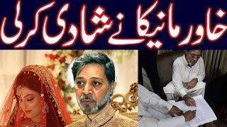 Bushra Maneka's Former Husband Khawar Maneka Made Second Marriage