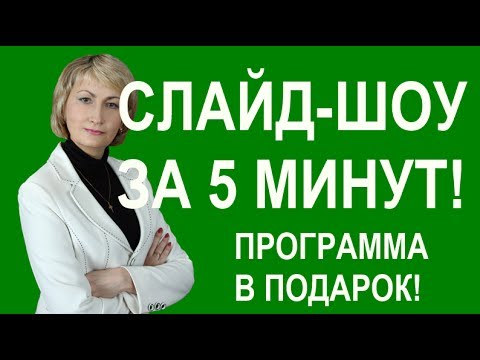 Proshow Producer на русском программа для