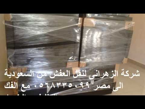 اقل اسعار الشحن من السعودية الى مصر 0568335099 - نقل عفش من السعودية لمصر