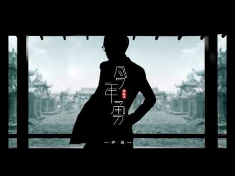 许嵩 - 今年勇