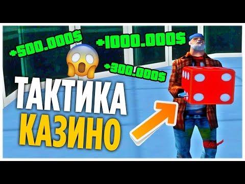 КУПИЛ ТАКТИКУ КАЗИНО и ПРОВЕРИЛ ЕЁ НА ARIZONA RP в GTA SAMP