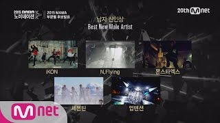 [2015 MAMA] Best New Artist Nominees 151202 EP.1
