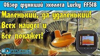 Беспроводной эхолот Lucky FF518. Обзор функций.