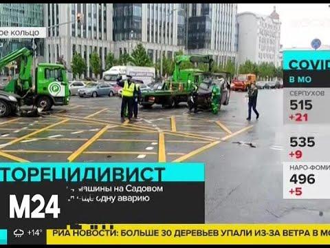 Пьяный водитель скрылся с места крупного ДТП в центре Москвы - Москва 24