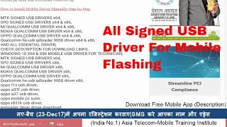 All Mobile Flashing Driver | All CPU Signed Driver For Window 7/8/10-  Best Mobile Driver Pack