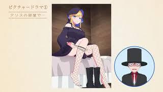 TVアニメ『死神坊ちゃんと黒メイド』ピクチャードラマ①「アリスの部屋で…」