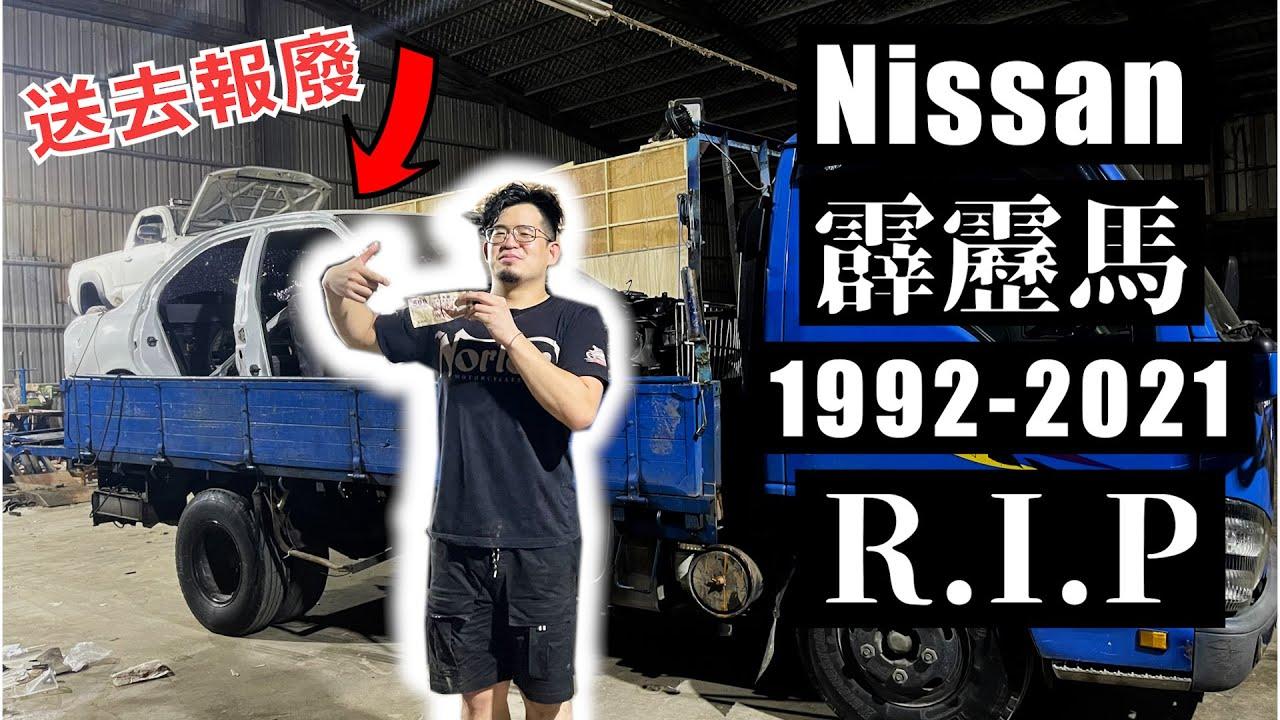 [改車Vlog] 霹靂馬告別式, 把29年老車Nissan Primera送去報廢, + S14動力方向機系統大整理