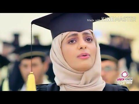 أغنية بصوت فتاة يمنية 2020 حفل تخرج دفعه 20 لغات جامعة صنعاء Youtube