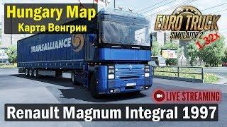 ETS2 1.32●Hungary Map - Карта Венгрии●Renault Magnum Integral 1997●Live Stream●На руле Logitech G27