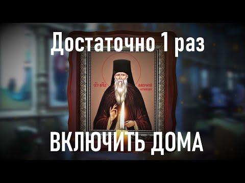 От нечистой силы,сильная очистка для дома Амвросию Оптинскому. От порчи,сглаза и колдовства.