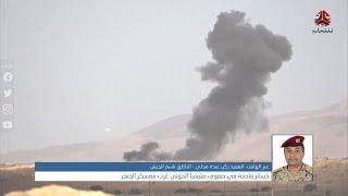 خسائر فادحة في صفوف مليشيا الحوثي غرب معسكر الخنجر