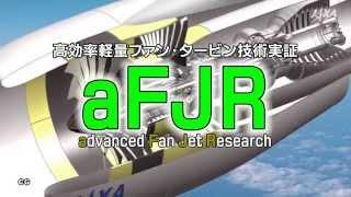 世界をリードする次世代ジェットエンジン技術aFJR