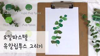 [ENG] 오일파스텔로 간단한 유칼립투스 그리기 | 문…