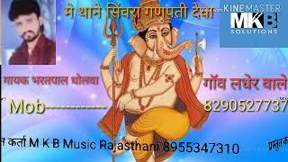मे थाने सिंवरा गणपती देवा हिङदा मे ध्यान धरो ऐ महाराज गायक भरतपाल धोलवा लधेर 8290527737