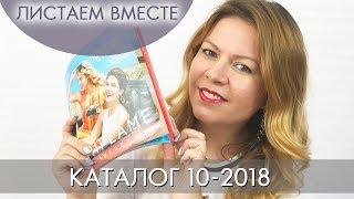 КАТАЛОГ 10 2018 ОРИФЛЭЙМ #ЛИСТАЕМ ВМЕСТЕ Ольга Полякова
