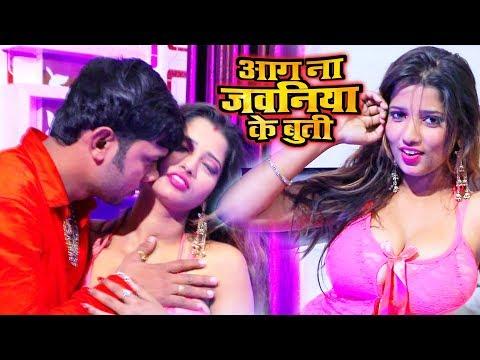 Neelkamal Singh का अब तक का सबसे मजेदार गाना - Aag Na Jawaniya Ke Buti - Bhojpuri Hit Song 2018 New