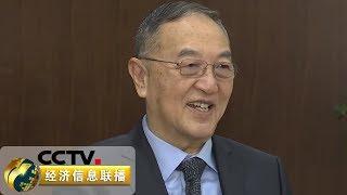 《经济信息联播》 20191218| CCTV财经