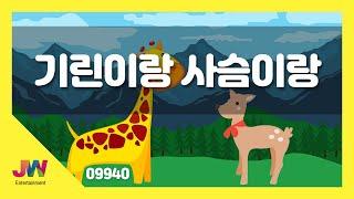[JW노래방] 기린이랑 사슴이랑 / JW 동요 / JW…