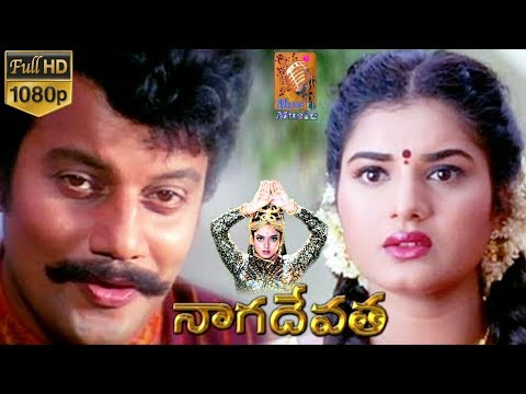 Naga Devatha Telugu Movie    Sai Kumar, Prema, Soundarya