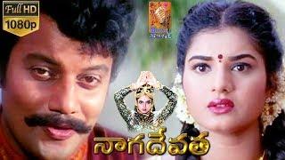 Video Naga Devatha Telugu Movie || Sai Kumar, Prema, Soundarya download MP3, 3GP, MP4, WEBM, AVI, FLV November 2017