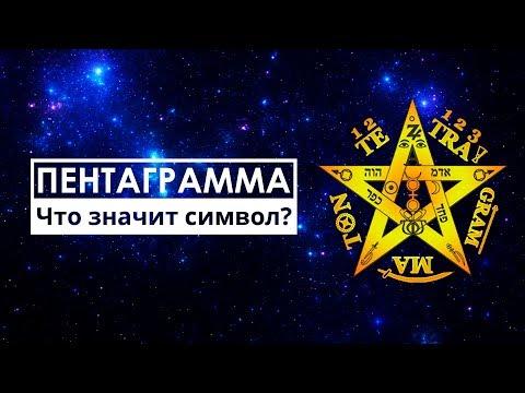 ПЕНТАГРАММА | Что значит этот символ на самом деле?