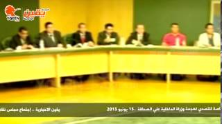 يقين | إجتماع مجلس نقابة الصحفيين مع رؤساء تحرير الصحف القومية والحزبية والخاصة
