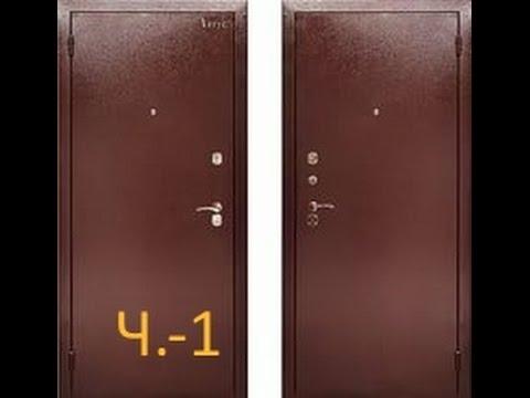 Металлическая дверь своими руками - ( за 3 часа)