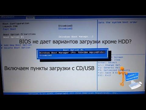 В Bios нет пунктов загрузки с USB и CD-ROM
