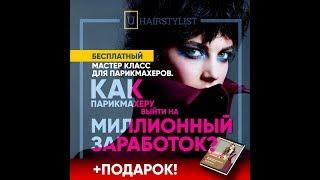 Как стать успешным парикмахером и открыть собственный салон красоты   интервью с Лазарем Тропыниным