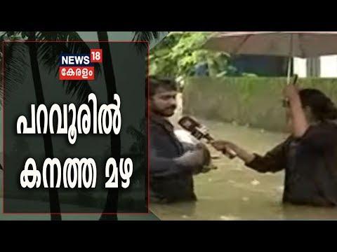 kerala-flood-2019-live-:-പറവൂരില്-സ്ത്രീകളും-കുട്ടികളും-ഉള്പ്പടെയുള്ളവര്-കുടുങ്ങി-കിടക്കുന്നു