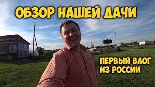 ОБЗОР НАШЕЙ ДАЧИ В РОССИИ 🏡 ПЕРВЫЙ ВЛОГ ИЗ РОССИИ 😄