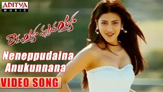 neneppudaina anukunnana video song ramayya vasthavayya video songs jr ntr shruthi hasan