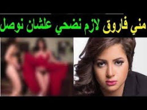 افلام سكس منى فاروق وشيماء الحاج