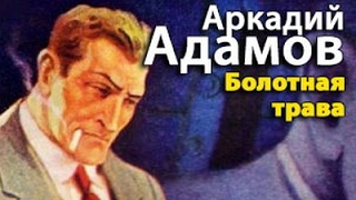 Аркадий Адамов. Болотная трава 1