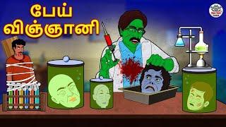 பேய் விஞ்ஞானி   Tamil Horror Stories   Bedtime Stories   Tamil Fairy Tales   Tamil Stories