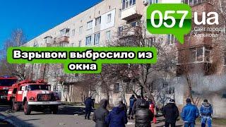 На Харьковщине прогремел взрыв в «пятиэтажке»
