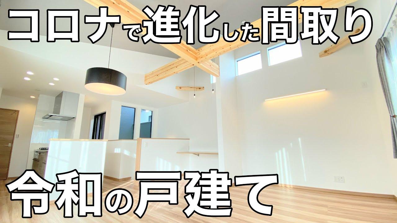 最新の戸建て!?梁のみえる高天井リビングと玄関に洗面台のある3LDK【27.55坪の家】