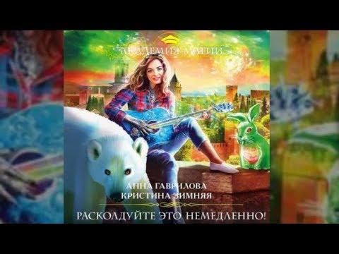 Раскодируйте это немедленно   Анна Гаврилова, Кристина Зимняя (аудиокнига)