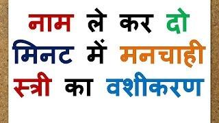 नाम लेकर दो मिनट में  मनचाही शादीशुदा औरत का   वशीकरण  , vashikaran totke, vashikaran mantra