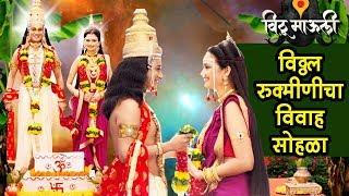 Gambar cover Vithu Mauli | Vitthal Rukmini Wedding Ceremony | Exclusive Chat With Ajinkya & Ekta | Star Pravah