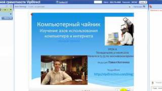 Вход на урок ПК грамотности и работы в интернет