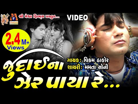 Judai Na Zer Paya Re || Vikram Thakor || Gujarati Sad Song ||