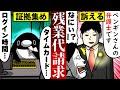 【アニメ】ブラック企業を訴えるとどうなるのか?