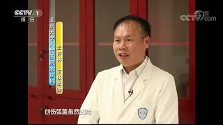 《生活提示》 20191010 海鲜美味 警惕危险| CCTV