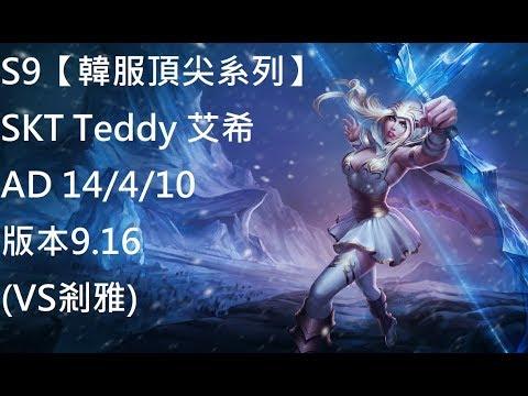 S9【韓服頂尖系列】SKT Teddy 艾希 Ashe AD 14/4/10版本9.16(VS剎雅) - YouTube