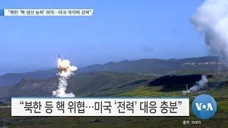 """[VOA 뉴스] """"북한 '핵 생산 능력' 파악…미국 억지력 강력"""""""