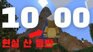 구독자 1000명 기념!! 감사 등반?! (마인크래프트)